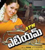 ATM Songs Audio – mp3 Songs