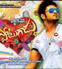 Potugadu Songs Audio – mp3 Songs