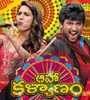 Aaha Kalyanam Songs Audio – mp3 Songs