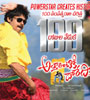Attarintiki Daredi Movie Poster Designs