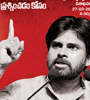 Janasena Poster Designs For Vizag Youth Meet Photo Gallery