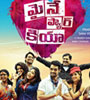 Maine Pyar Kiya Telugu Movie Trailers