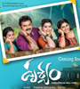 Drushyam Songs Audio – mp3 Songs