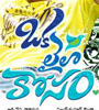 Oka Laila Kosam Songs Audio – mp3 Songs