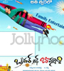 Brother of Bommali Movie Poster Designs
