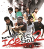 Ice Cream 2 Movie Trailers