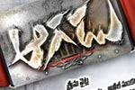 Aagadu Tickets in Black on OLX and Quikr