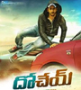 Dohchay Movie Trailers