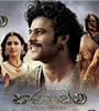 Bahubali Songs Audio – mp3 Songs