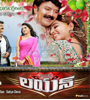 Lion Movie Audio Launch Live