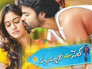 Subramanyam For Sale Songs Audio – mp3 Songs