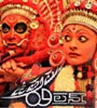Uttama Villain Movie Trailers
