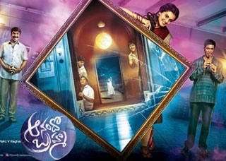 Anando Brahma Movie Trailers