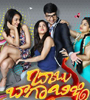 Babu Baga Busy Movie Poster Designs
