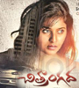 Chitrangada Movie Poster Designs