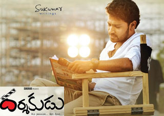 Darshakudu Movie Trailers