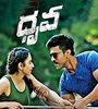 Dhruva Movie Audio – Mp3 Songs