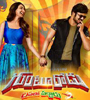 Gunturodu Movie Poster Designs