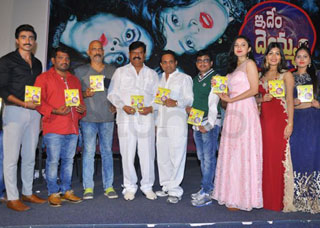 Idem Deyyam Movie Audio Launch Photo Gallery