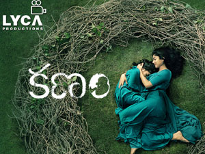 Kanam Movie