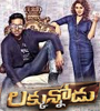 Luckkunnodu Movie Audio – Mp3 Songs