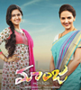 Maanja Telugu Movie  || Theatrical Trailer || Avika Gor | Esha Deol | Kishan SS