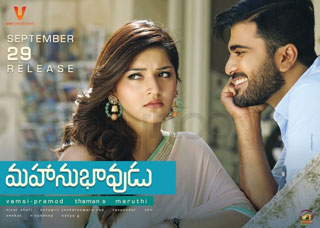 Mahanubhavudu Movie Poster Designs