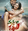 Manyam Puli Movie Audio – Mp3 Songs