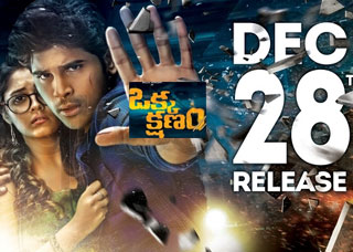 Okka Kshanam Movie Poster Designs