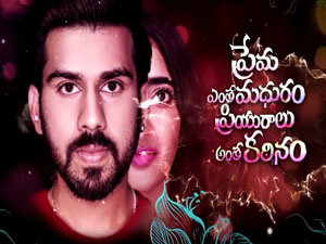 Prema Entha Madhuram Priyuralu Antha Katinam Movie
