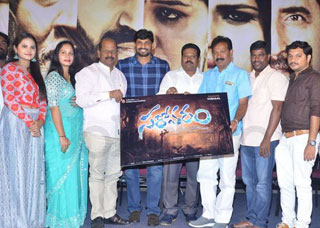 Sarovaram Movie Teaser Launch Photo Gallery