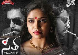 Seetha Ramuni Kosam Movie Poster Designs