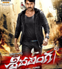 Shivalinga Movie Poster Designs
