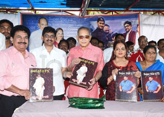 Super Star Krishna at 75 Book Release Photo Gallery
