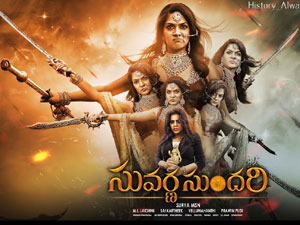 Suvarna Sundari Movie
