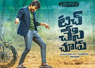 Touch Chesi Chudu Movie Trailers