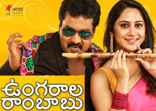 Ungarala Rambabu Movie Trailers