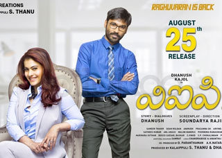 VIP 2 Movie Poster Designs