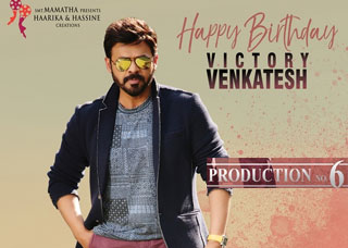 Venkatesh And Trivikram Movie Poster Designs