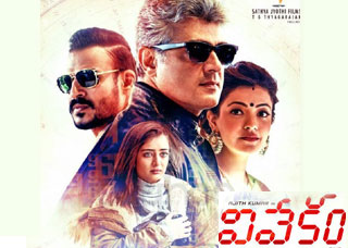Vivekam Movie Trailers