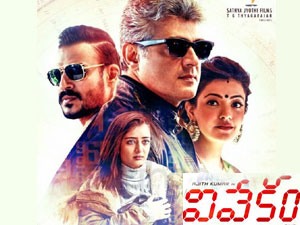Vivekam Movie