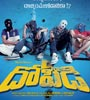 D for Dopidi Movie Video Songs