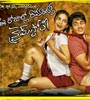 Ee Rojullo Romantic Crime Story Songs Audio – mp3 Songs