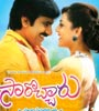 Sarocharu Songs Audio – mp3 Songs