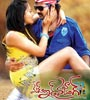 Made in Vizag Songs Audio – mp3 Songs