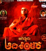 Sri Jagadguru Adi Shankara Songs Audio – mp3 Songs