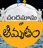 Chandamama Lo Amrutham Movie Trailers