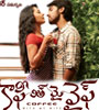 Coffee With My Wife Songs Audio – mp3 Songs