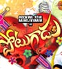 Potugadu Movie Video Songs