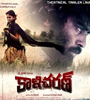Kaali Charan Movie Video Songs